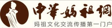 中華媽祖網