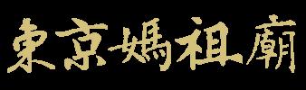 東京媽祖廟