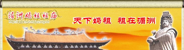 湄洲媽祖祖廟